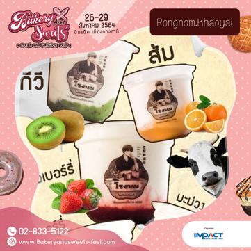 Rongnom.Khaoyai(โรงนม เขาใหญ่